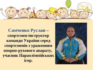 Самченко Руслан – спортсмен-інструктор команди України серед спортсменів з ур