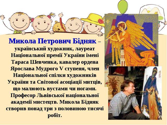 Микола Петрович Бідняк – український художник, лауреат Національної премії Ук...
