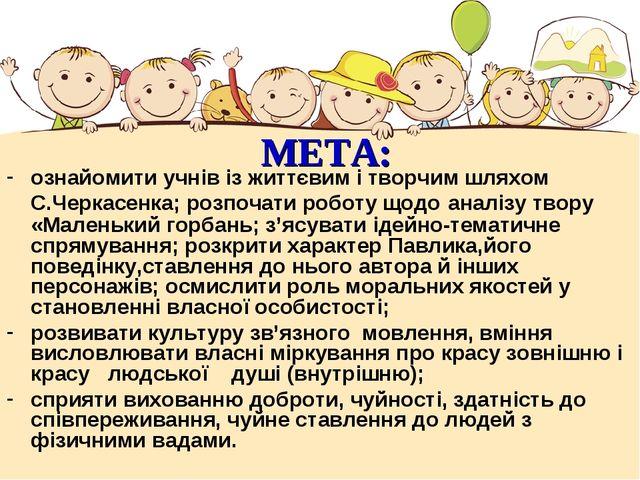МЕТА: ознайомити учнів із життєвим і творчим шляхом С.Черкасенка; розпочати р...