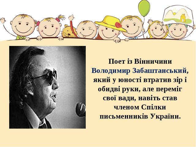 Поет із Вінничини Володимир Забаштанський, який у юності втратив зір і обидві...