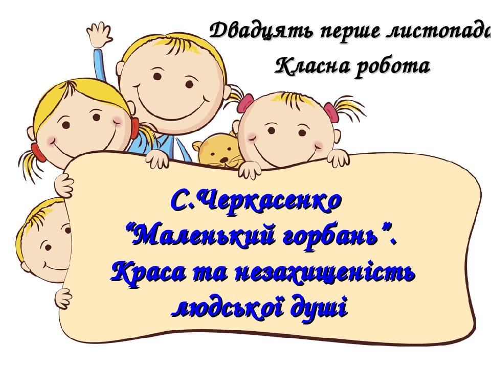 """С.Черкасенко """"Маленький горбань"""". Краса та незахищеність людської душі Двадця..."""