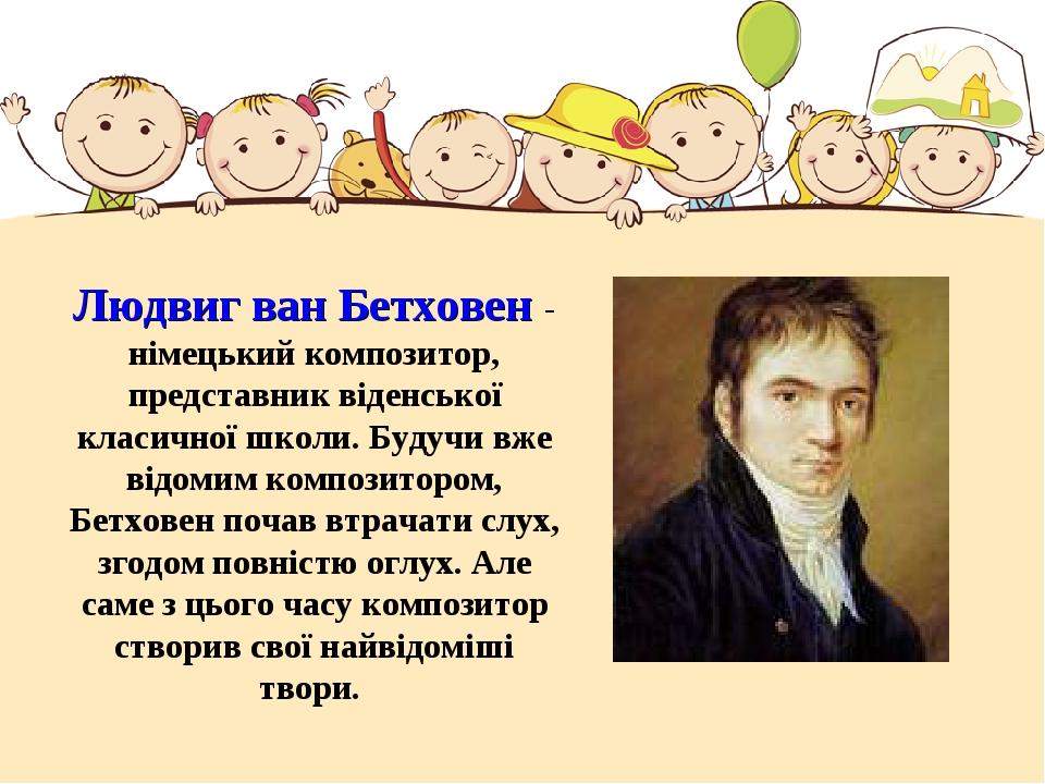Людвиг ван Бетховен - німецький композитор, представник віденської класичної...