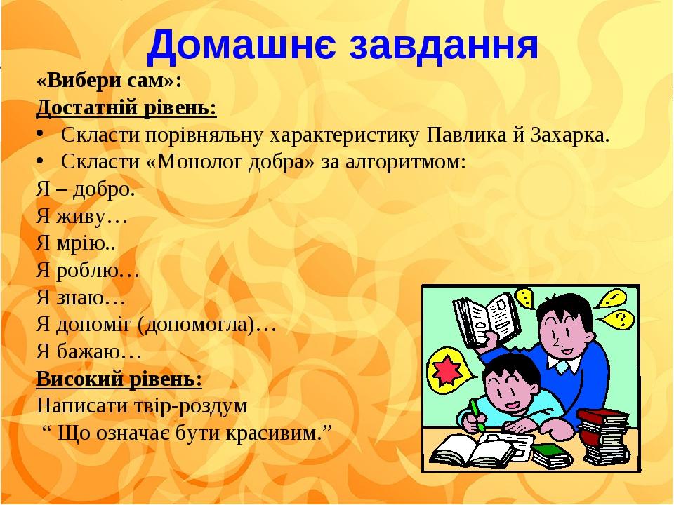 Домашнє завдання «Вибери сам»: Достатній рівень: Скласти порівняльну характер...