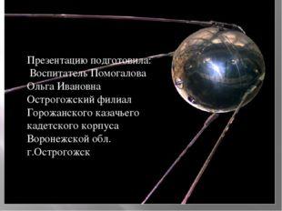 Презентацию подготовила: Воспитатель Помогалова Ольга Ивановна Острогожский ф
