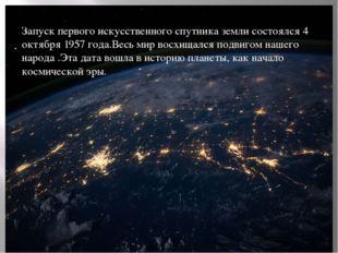 . Запуск первого искусственного спутника земли состоялся 4 октября 1957 года.