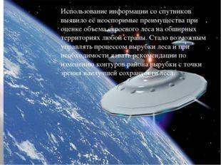 Использование информации со спутников выявило её неоспоримые преимущества при