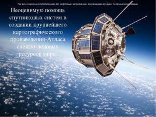 Неоценимую помощь спутниковых систем в создании крупнейшего картографического
