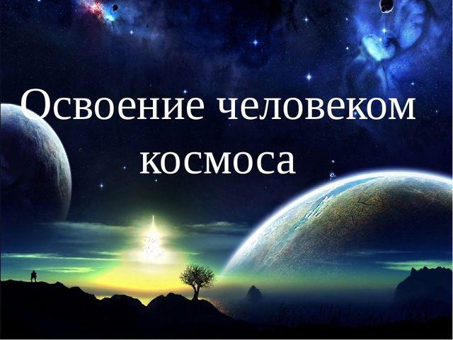 Освоение человеком космоса