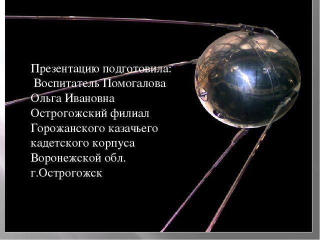 Презентацию подготовила: Воспитатель Помогалова Ольга Ивановна Острогожский ф...