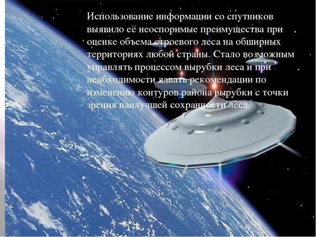 Использование информации со спутников выявило её неоспоримые преимущества при...