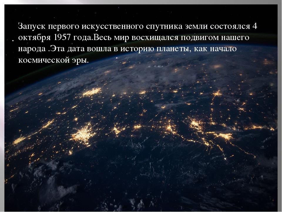 . Запуск первого искусственного спутника земли состоялся 4 октября 1957 года....