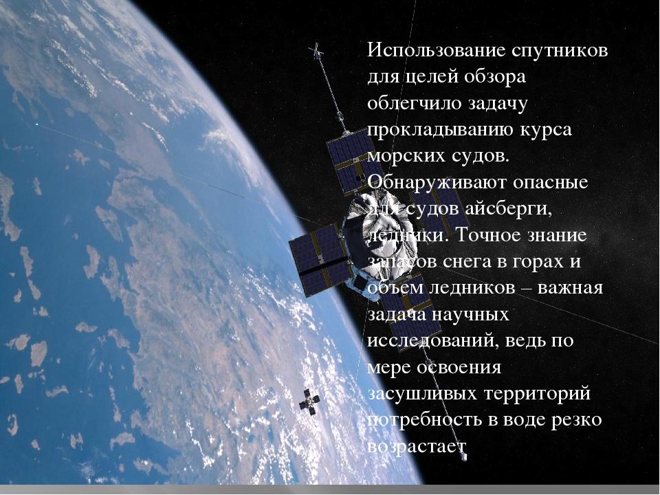Использование спутников для целей обзора облегчило задачу прокладыванию курса...