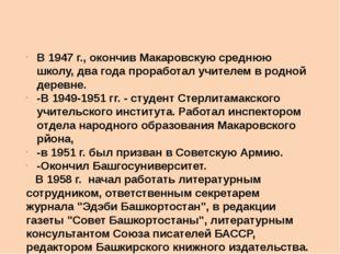 В 1947 г., окончив Макаровскую среднюю школу, два года проработал учителем в