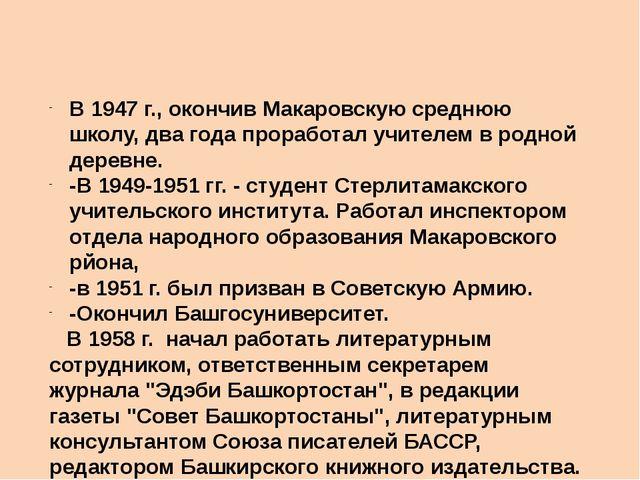 В 1947 г., окончив Макаровскую среднюю школу, два года проработал учителем в...