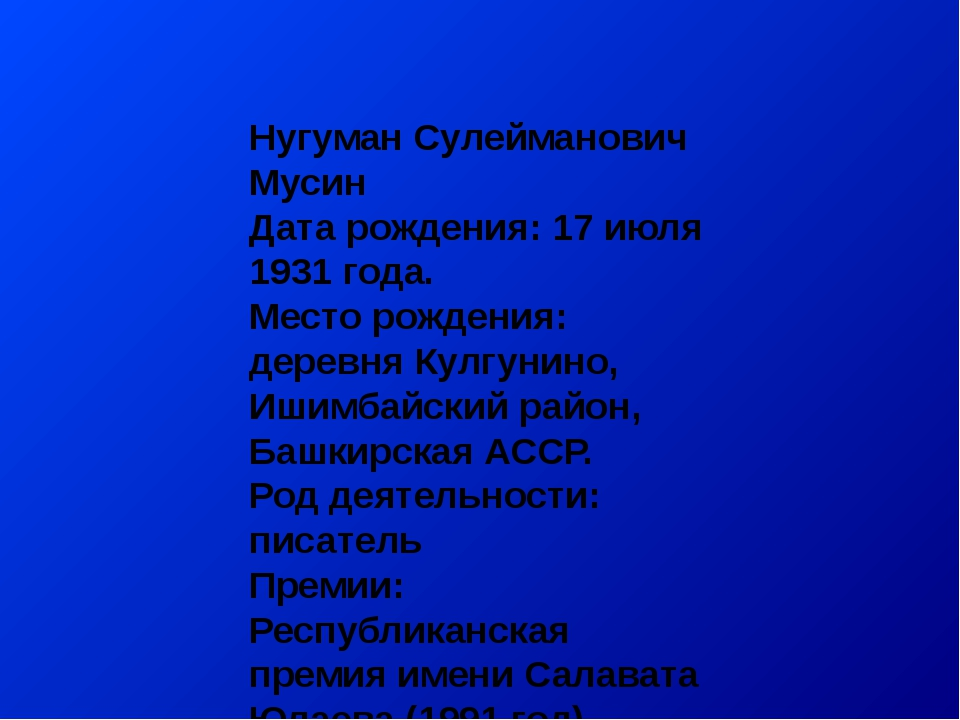 Нугуман Сулейманович Мусин Дата рождения: 17 июля 1931 года. Место рождения:...