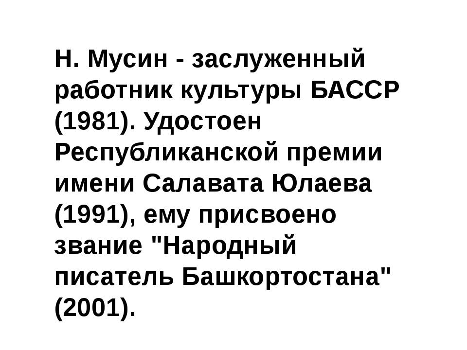 Н. Мусин - заслуженный работник культуры БАССР (1981). Удостоен Республиканск...