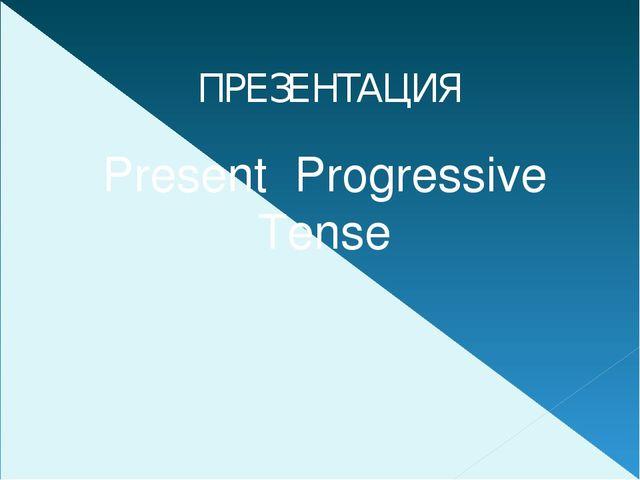 Present Progressive Tense ПРЕЗЕНТАЦИЯ