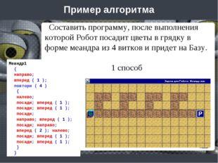 Пример алгоритма Составить программу, после выполнения которой Робот посадит