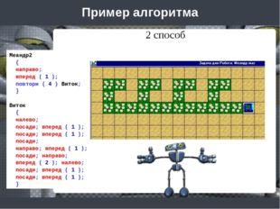 Пример алгоритма Меандр2 { направо; вперед ( 1 ); повтори ( 4 ) Виток; } Вито