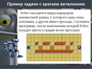 Пример задачи с кратким ветвлением Робот находится перед коридором неизвестно