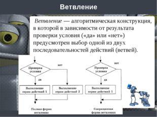 Ветвление — алгоритмическая конструкция, в которой в зависимости от результа