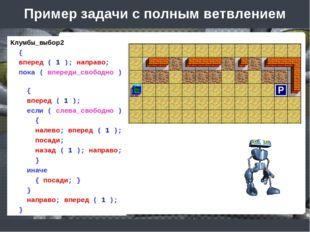 Пример задачи с полным ветвлением Клумбы_выбор2 { вперед ( 1 ); направо; пока