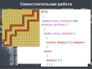 Самостоятельная работа РТ35 { пока ( слева_свободно или впереди_свободно ) {