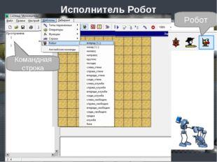 Исполнитель Робот Робот Командная строка