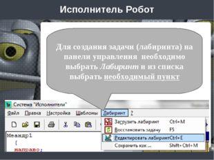Исполнитель Робот Для создания задачи (лабиринта) на панели управления необхо