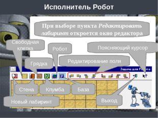 Исполнитель Робот При выборе пункта Редактировать лабиринт откроется окно ред