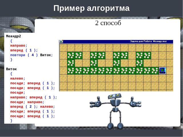 Пример алгоритма Меандр2 { направо; вперед ( 1 ); повтори ( 4 ) Виток; } Вито...