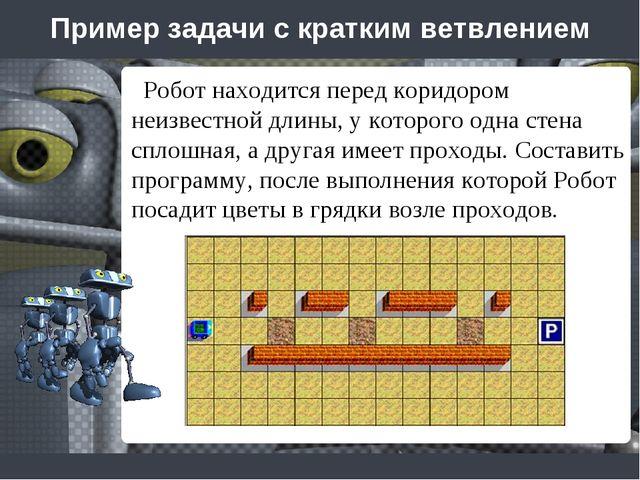 Пример задачи с кратким ветвлением Робот находится перед коридором неизвестно...