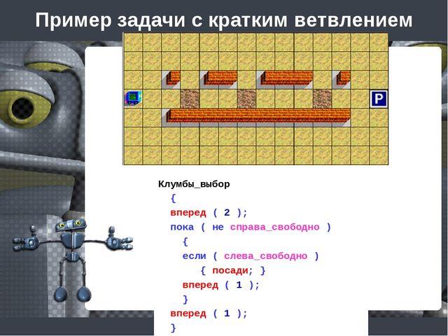 Пример задачи с кратким ветвлением Клумбы_выбор { вперед ( 2 ); пока ( не спр...