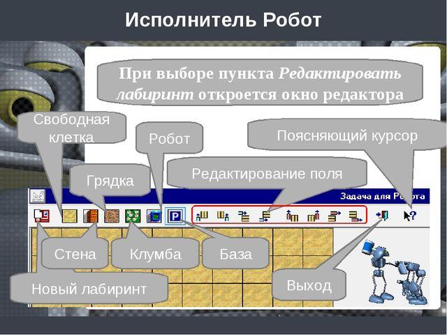 Исполнитель Робот При выборе пункта Редактировать лабиринт откроется окно ред...