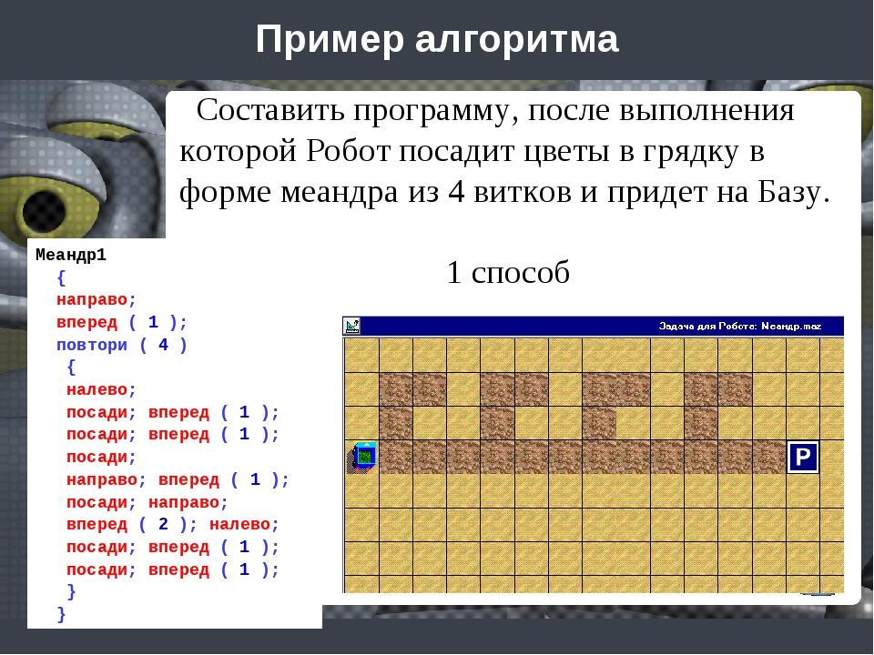 Пример алгоритма Составить программу, после выполнения которой Робот посадит...