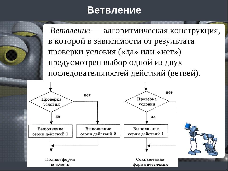 Ветвление — алгоритмическая конструкция, в которой в зависимости от результа...