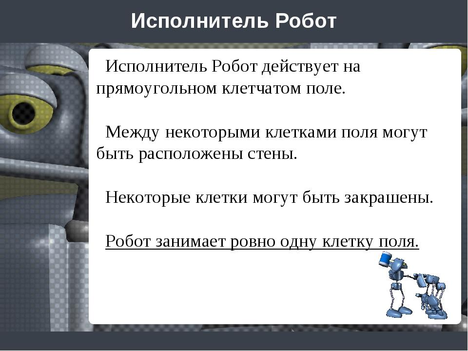 Исполнитель Робот Исполнитель Робот действует на прямоугольном клетчатом поле...
