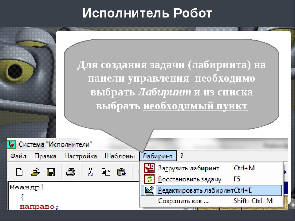 Исполнитель Робот Для создания задачи (лабиринта) на панели управления необхо...