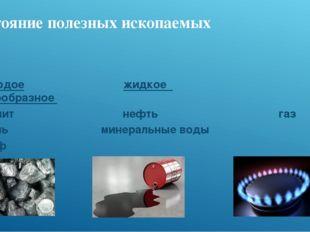Состояние полезных ископаемых Твердое жидкое газообразное гранит нефть газ уг