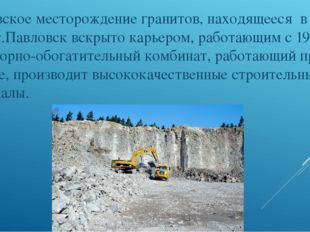 Павловское месторождение гранитов, находящееся в 15ти км от г.Павловск вскрыт