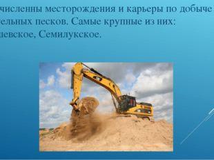 Многочисленны месторождения и карьеры по добыче строительных песков. Самые кр