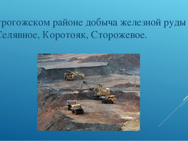 В Острогожском районе добыча железной руды у сёл: Селявное, Коротояк, Сторож...