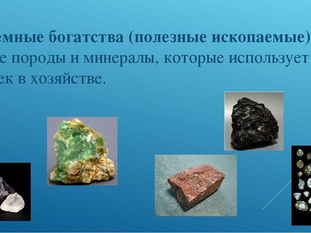 Подземные богатства (полезные ископаемые)- горные породы и минералы, которые...