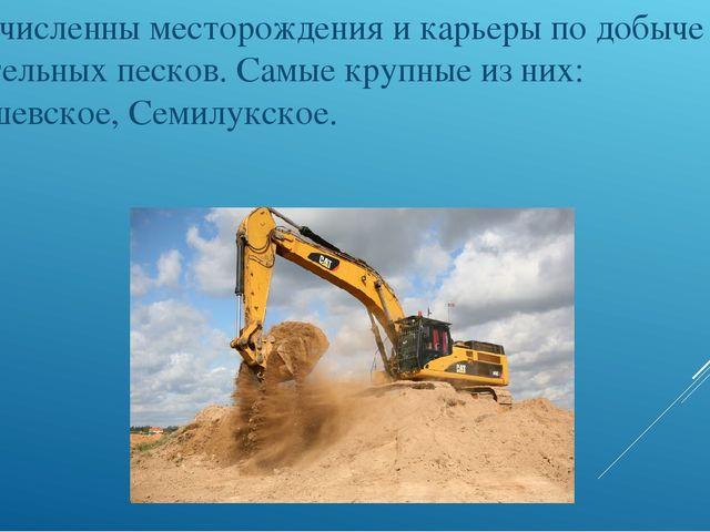 Многочисленны месторождения и карьеры по добыче строительных песков. Самые кр...