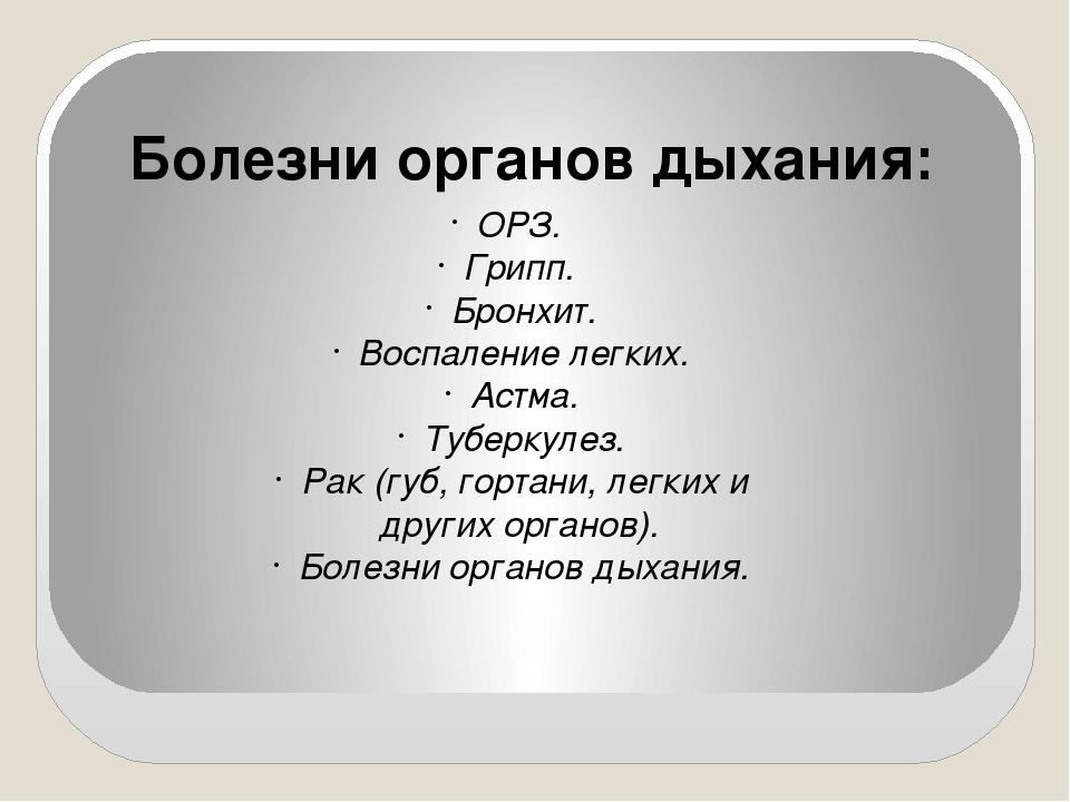 Болезни органов дыхания: ОРЗ. Грипп. Бронхит. Воспаление легких. Астма. Тубер...