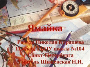 Ямайка Работа Николая Курашева 11 класс ГБОУ школа №104 Санкт-Петербурга Учит