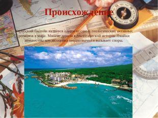 Происхождение Карибский бассейн является одним из самых геологических активны