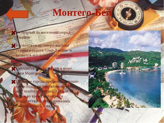 Административное деление Ямайка разделена на четырнадцать приходов (округов)...