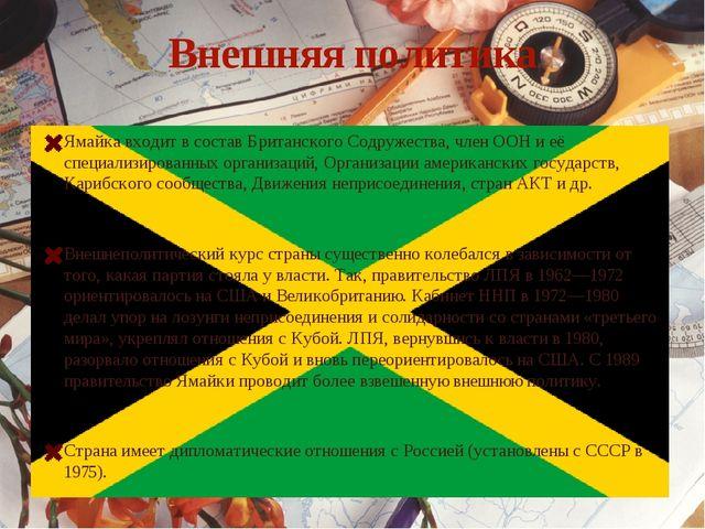 Музыка В музыкальном мире Ямайка известна за счёт стилей ска, даб, дансхолл,...
