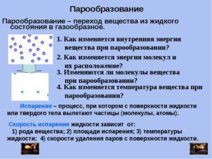 Парообразование – переход вещества из жидкого состояния в газообразное. 2. Ка